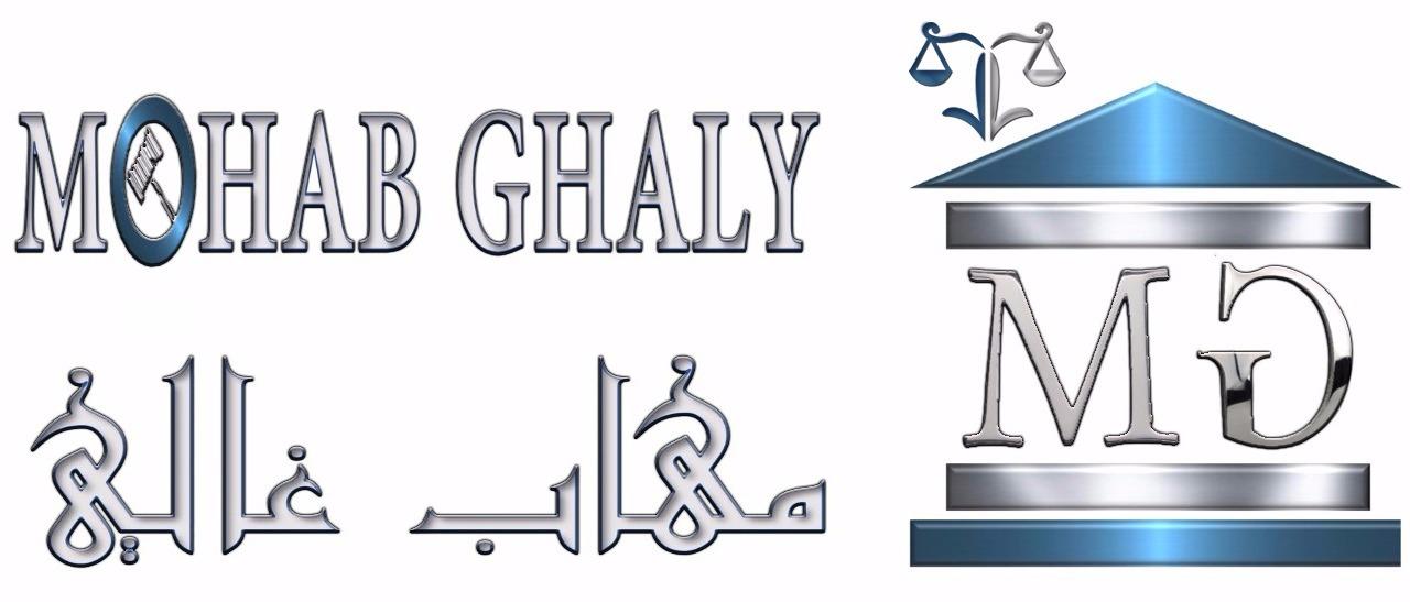 المحامي مهاب غالي Lawyer Mohab Ghaly