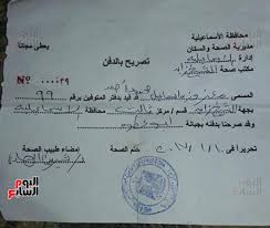 تصريح لدفن المصريين بالخارج
