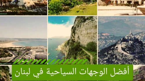 تأشيرة لبنان سياحة