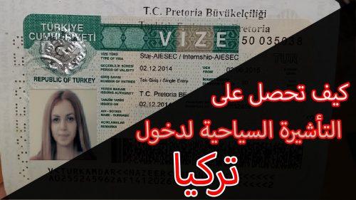 تأشيرة تركيا سياحة